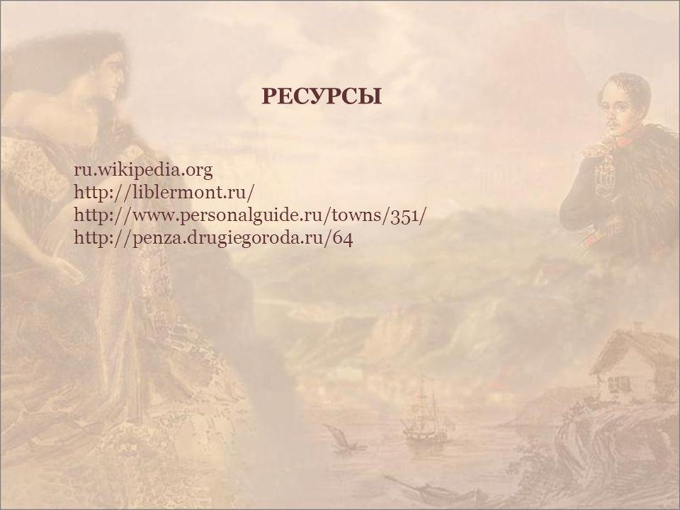 ru.wikipedia.org http://liblermont.ru/ http://www.personalguide.ru/towns/351/ http://penza.drugiegoroda.ru/64 РЕСУРСЫ