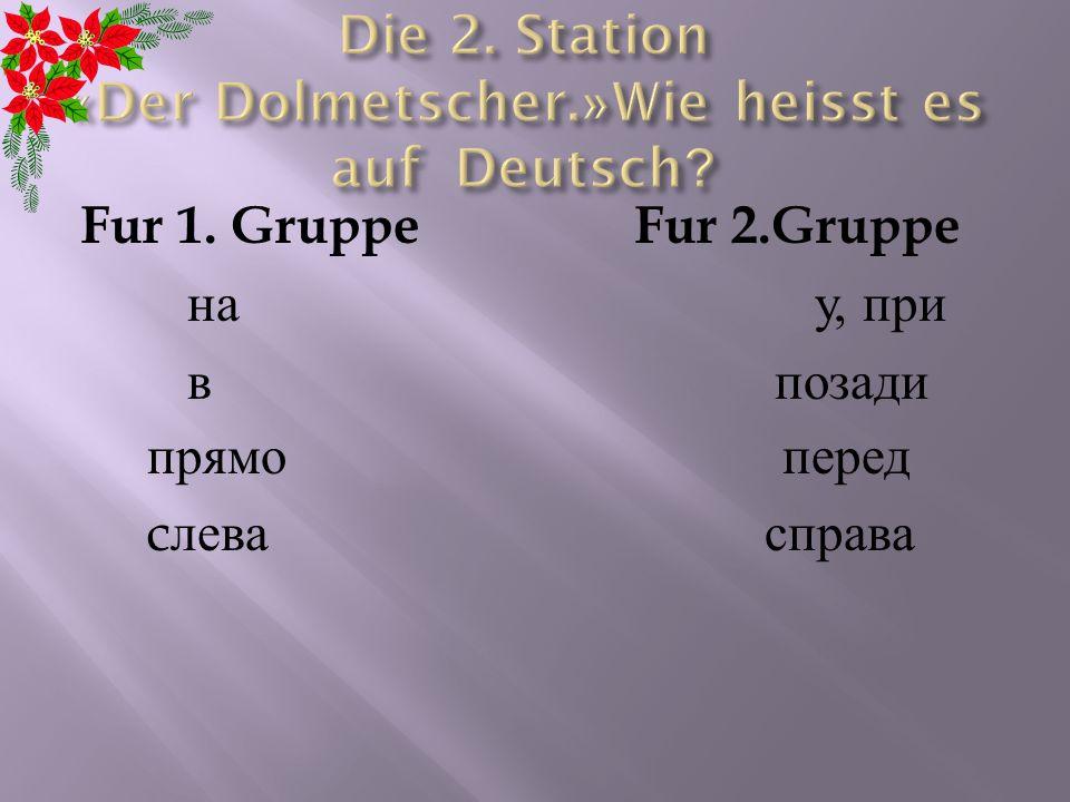 Fur 1. Gruppe Fur 2.Gruppe на у, при в позади прямо перед c лева справа