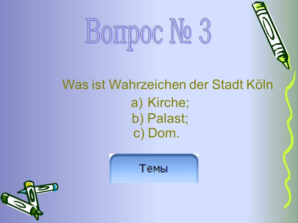 Was ist Wahrzeichen der Stadt Köln a)Kirche; b) Palast; c) Dom.