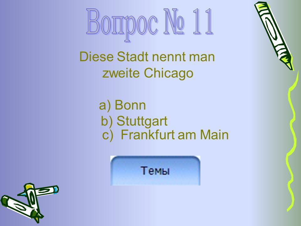Diese Stadt nennt man zweite Chicago a) Bonn b) Stuttgart c) Frankfurt am Main