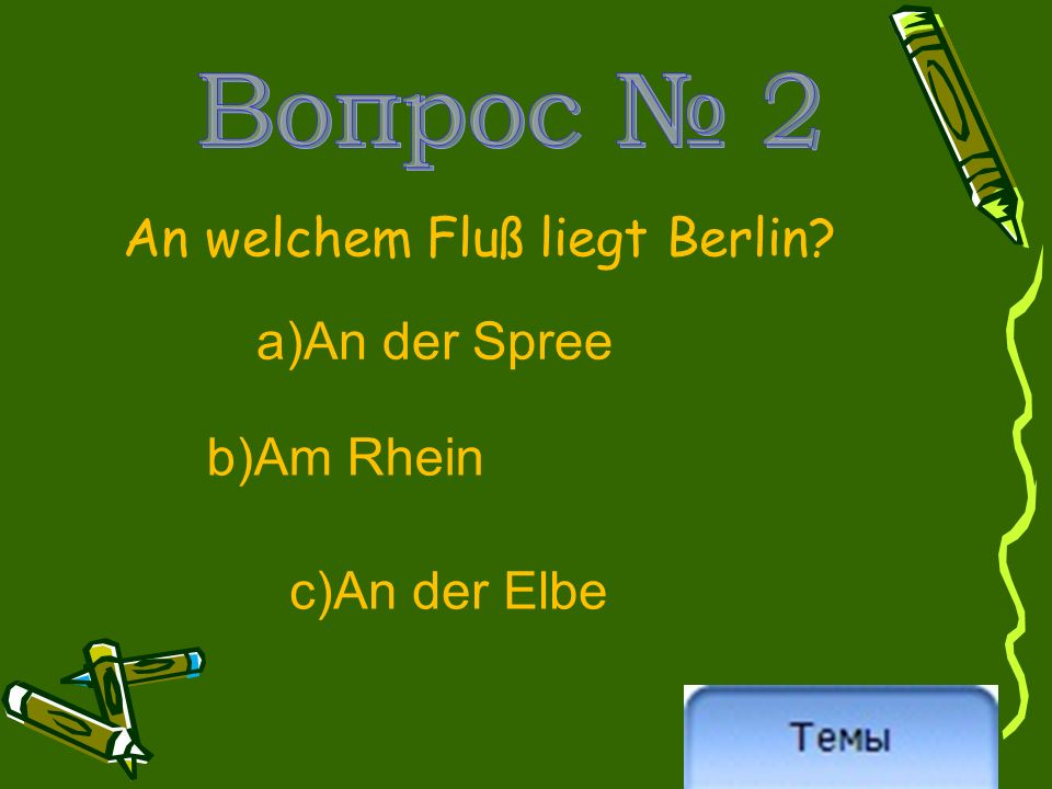 An welchem Fluß liegt Berlin? a)An der Spree b)Am Rhein c)An der Elbe