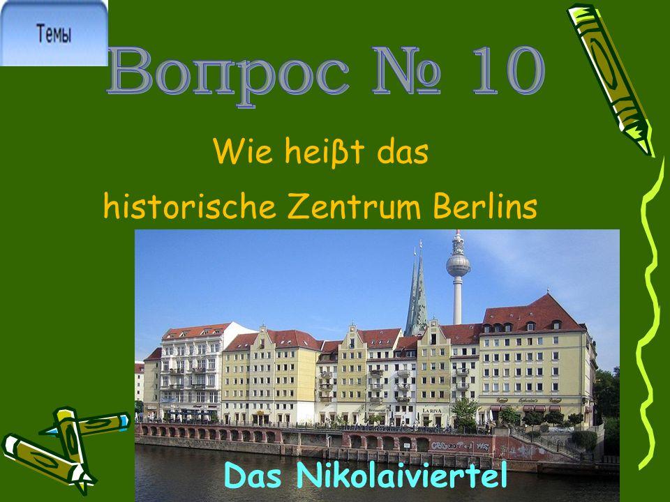 Wie heiβt das historische Zentrum Berlins Das Nikolaiviertel