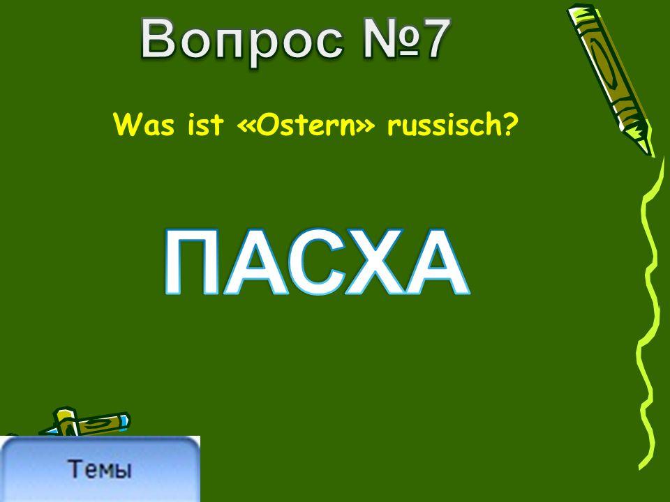 Was ist «Ostern» russisch?