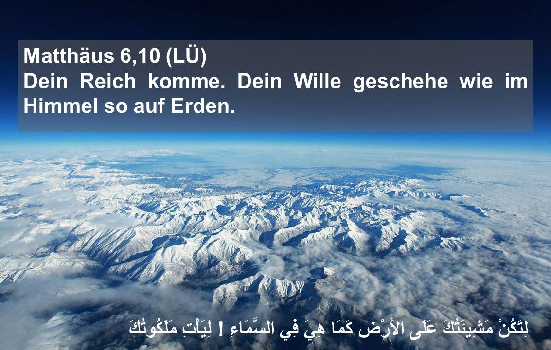 Matthäus 6,10 (LÜ) Dein Reich komme. Dein Wille geschehe wie im Himmel so auf Erden.