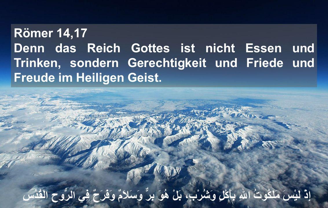 Römer 14,17 Denn das Reich Gottes ist nicht Essen und Trinken, sondern Gerechtigkeit und Friede und Freude im Heiligen Geist.