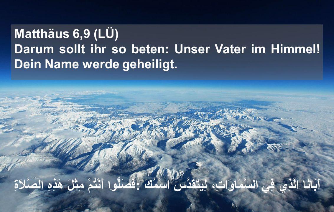 Matthäus 6,9 (LÜ) Darum sollt ihr so beten: Unser Vater im Himmel.