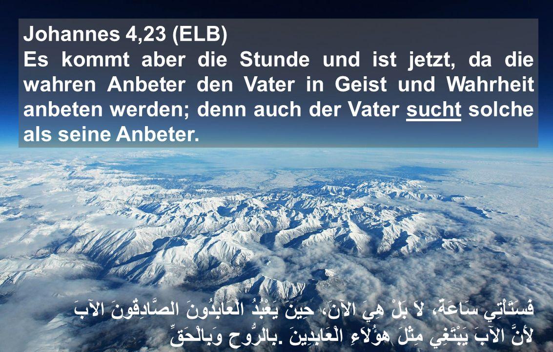 Johannes 4,23 (ELB) Es kommt aber die Stunde und ist jetzt, da die wahren Anbeter den Vater in Geist und Wahrheit anbeten werden; denn auch der Vater sucht solche als seine Anbeter.