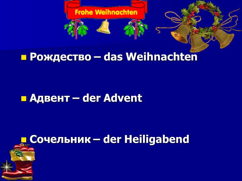 Традиционные праздники Германии РОЖДЕСТВО