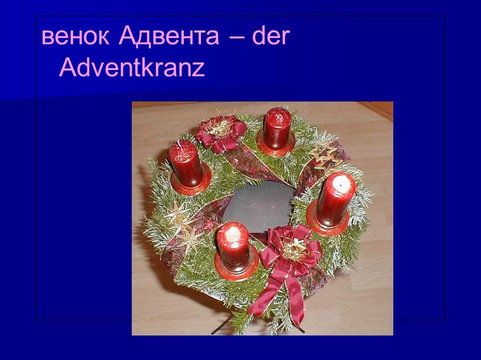 Advent,Advent, Ein Lichtlein brennt Erst eins, dann zwei Dann drei, dann vier Jetzt steht das Ckristkind vor der Tur Advent,Advent, Ein Lichtlein brennt Erst eins, dann zwei Dann drei, dann vier Jetzt steht das Ckristkind vor der Tur