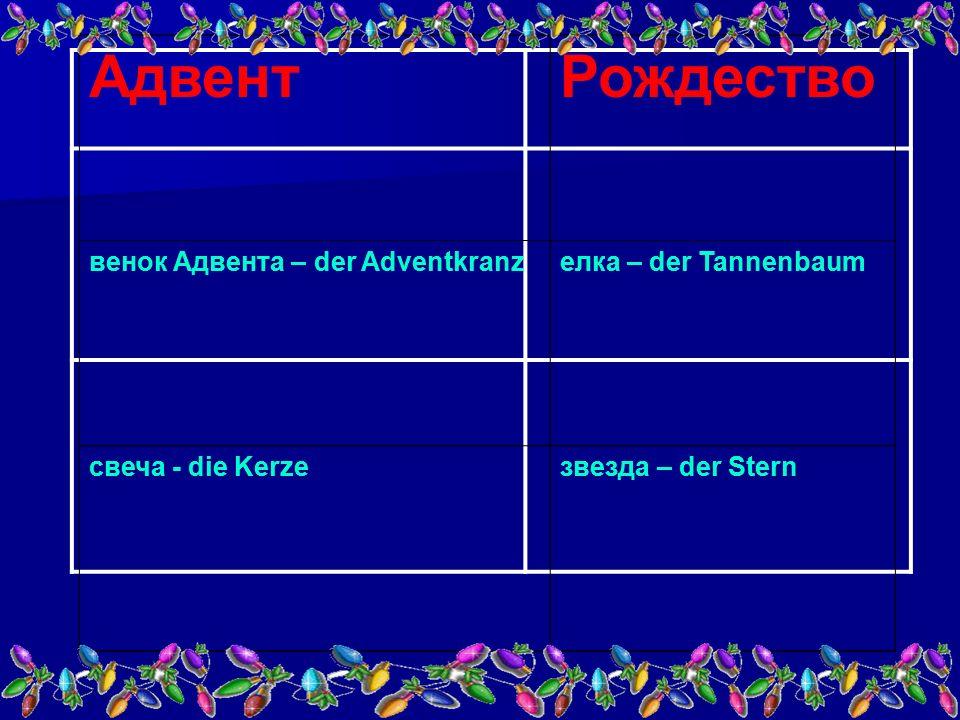 А) Когда начинается время Адвента: h) 1 декабря; n) за 4 недели до Рождества; b) 6 декабря.
