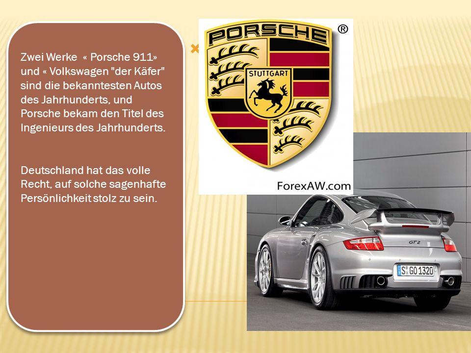  Zwei Werke « Porsche 911» und « Volkswagen der Käfer sind die bekanntesten Autos des Jahrhunderts, und Porsche bekam den Titel des Ingenieurs des Jahrhunderts.