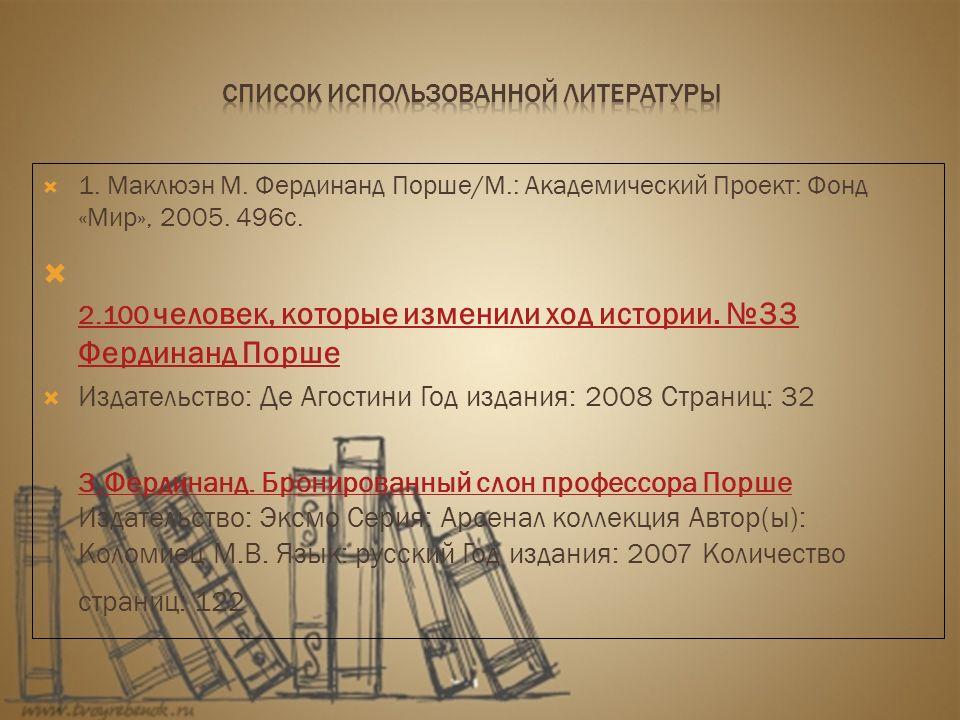  1.Маклюэн М. Фердинанд Порше/М.: Академический Проект: Фонд «Мир», 2005.