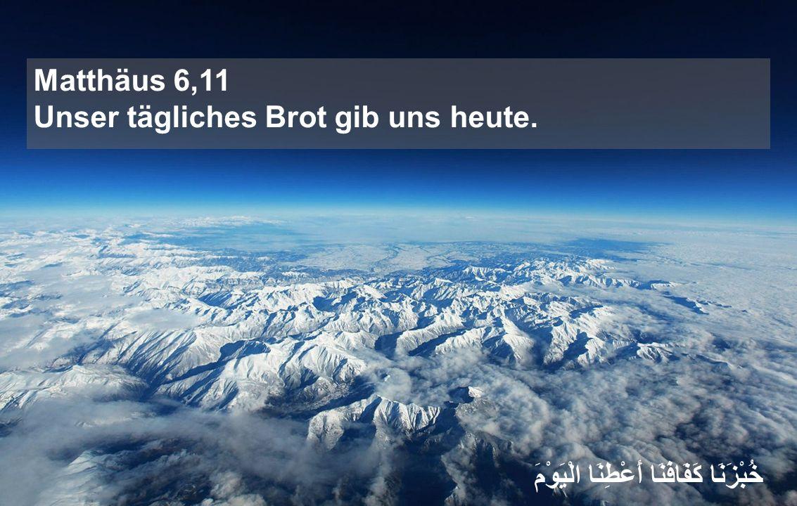 Matthäus 6,11 Unser tägliches Brot gib uns heute. خُبْزَنَا كَفَافَنَا أَعْطِنَا الْيَوْمَ