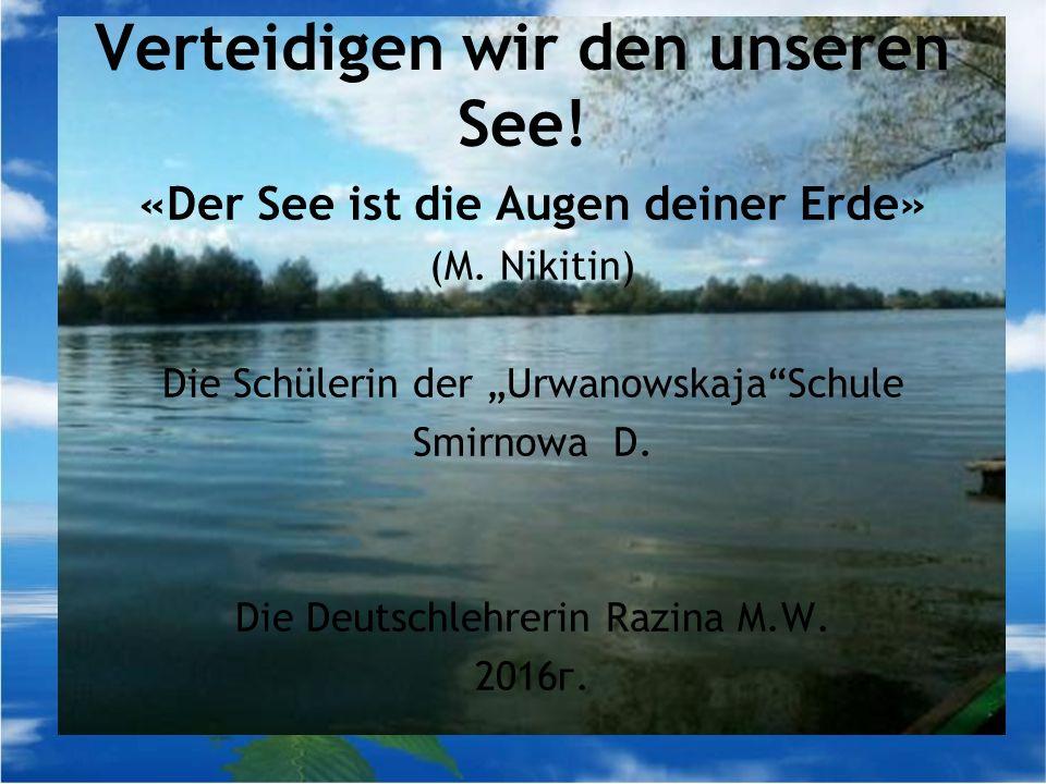 """«Der See ist die Augen deiner Erde» (M. Nikitin) Die Schülerin der """"Urwanowskaja Schule Smirnowa D."""