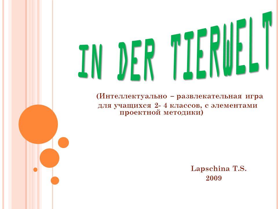(Интеллектуально – развлекательная игра для учащихся 2- 4 классов, с элементами проектной методики) Lapschina T.S. 2009