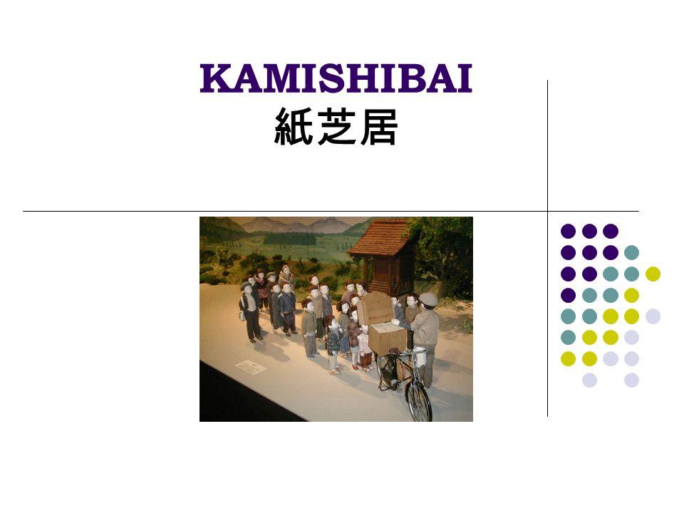 KAMISHIBAI 紙芝居 mmm