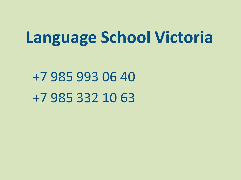 Language School Victoria +7 985 993 06 40 +7 985 332 10 63