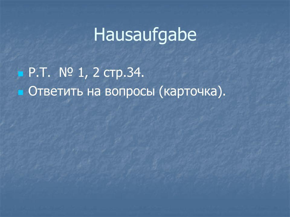 Hausaufgabe Р.Т. № 1, 2 стр.34. Ответить на вопросы (карточка).