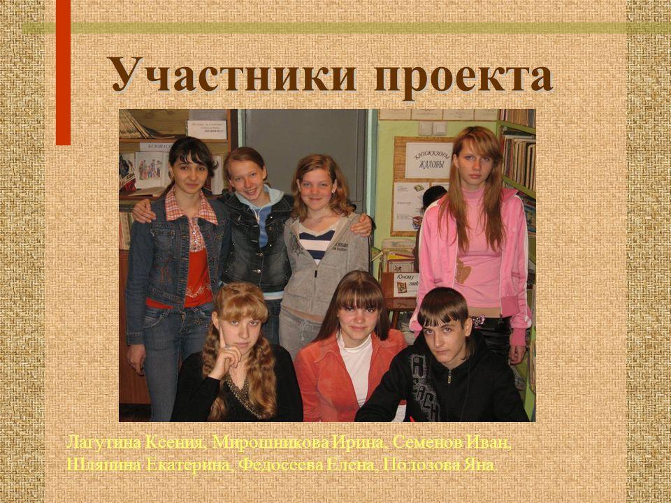 Лагутина Ксения, Мирошникова Ирина, Семенов Иван, Шляпина Екатерина, Федосеева Елена, Полозова Яна.