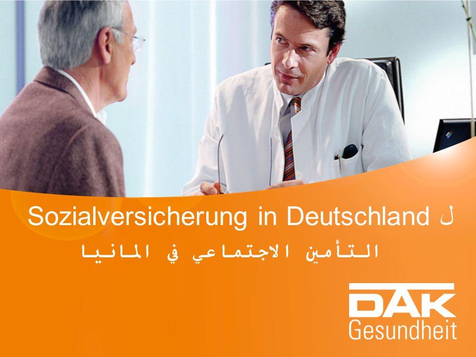Sozialversicherung in Deutschland ل التأمين الاجتماعي في المانيا