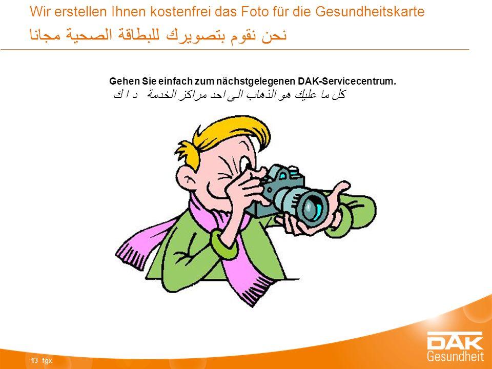 Wir erstellen Ihnen kostenfrei das Foto für die Gesundheitskarte نحن نقوم بتصويرك للبطاقة الصحية مجانا 13 fgx Gehen Sie einfach zum nächstgelegenen DAK-Servicecentrum.