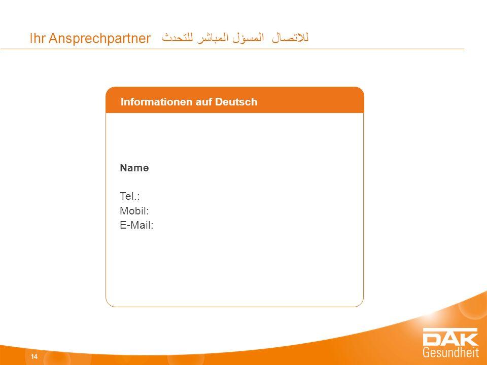 Ihr Ansprechpartner للاتصال المسؤل المباشر للتحدث 14 Informationen auf Deutsch Name Tel.: Mobil: E-Mail: