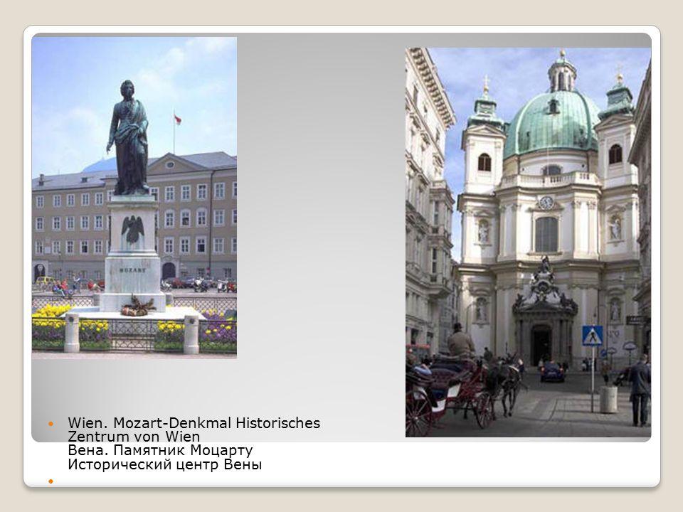 Wien. Mozart-Denkmal Historisches Zentrum von Wien Вена. Памятник Моцарту Исторический центр Вены