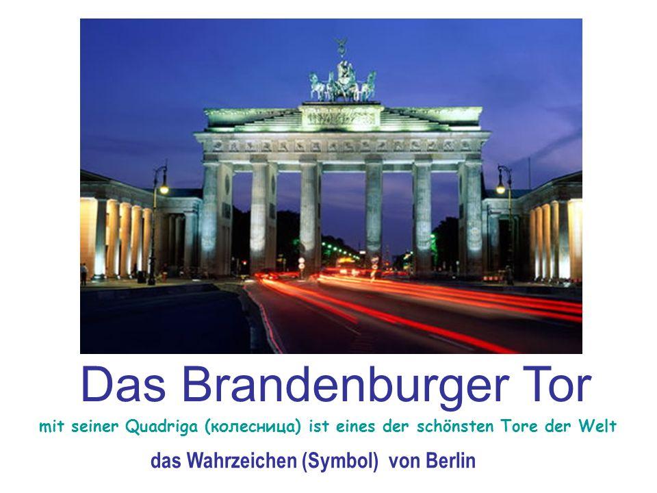Das Brandenburger Tor mit seiner Quadriga (колесница) ist eines der schönsten Tore der Welt das Wahrzeichen (Symbol) von Berlin
