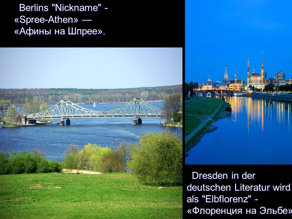 Berlins Nickname - «Spree-Athen» — «Афины на Шпрее».