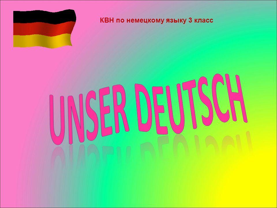 КВН по немецкому языку 3 класс