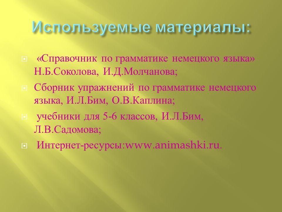  « Справочник по грамматике немецкого языка » Н. Б.
