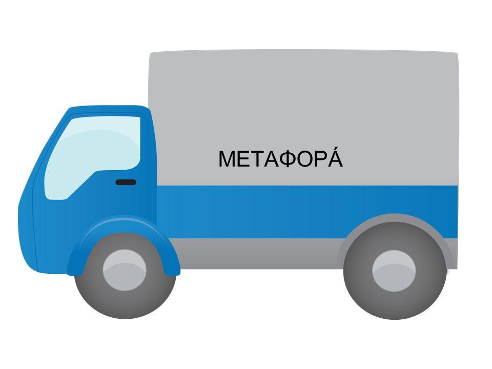 METAΦOΡÁ