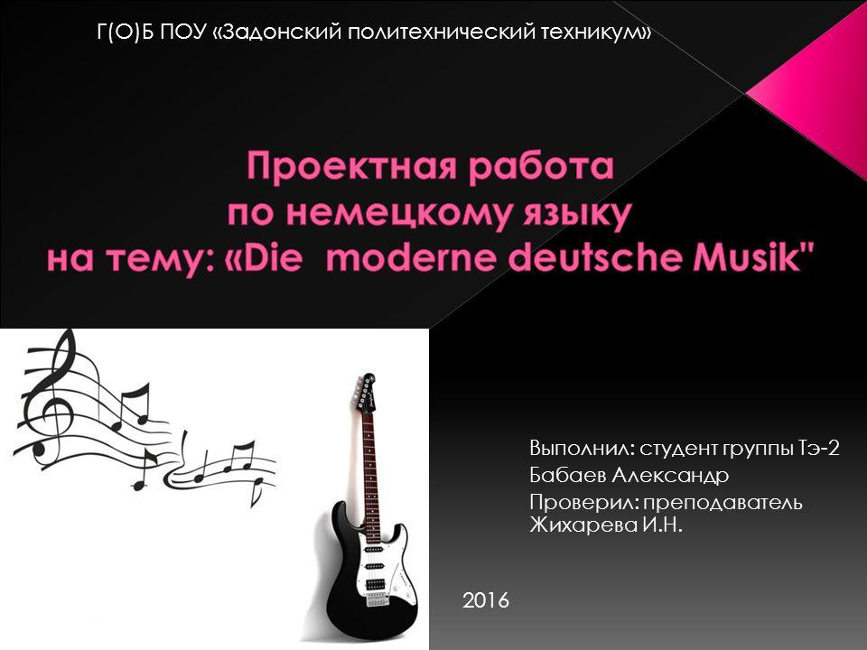 Выполнил: студент группы Тэ-2 Бабаев Александр Проверил: преподаватель Жихарева И.Н.