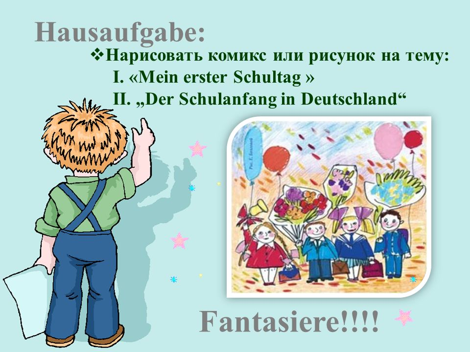  Нарисовать комикс или рисунок на тему: I. «Mein erster Schultag » II.