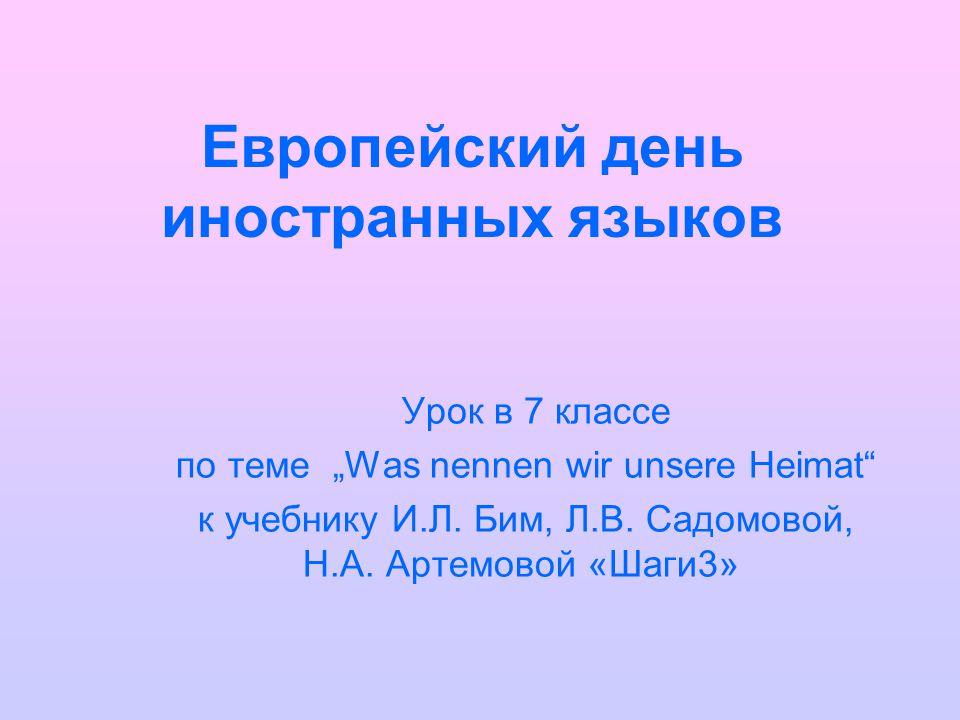 Европейский день иностранных языков Урок в 7 классе по теме Was nennen wir unsere Heimat к учебнику И.Л. Бим, Л.В. Садомовой, Н.А. Артемовой «Шаги3»