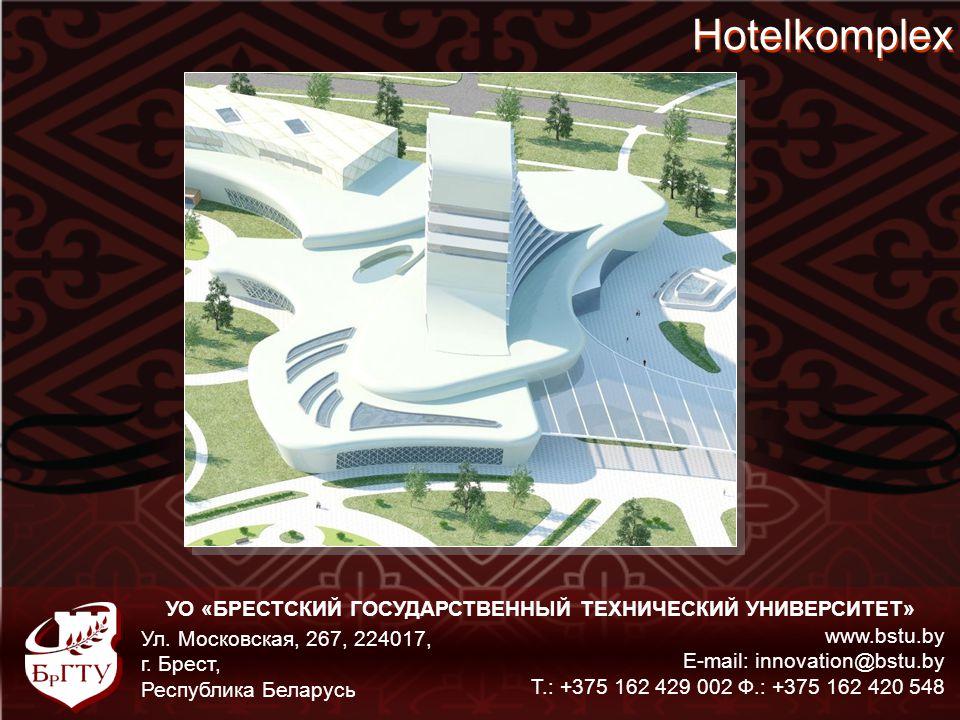 УО «БРЕСТСКИЙ ГОСУДАРСТВЕННЫЙ ТЕХНИЧЕСКИЙ УНИВЕРСИТЕТ» www.bstu.by E-mail: innovation@bstu.by Т.: +375 162 429 002 Ф.: +375 162 420 548 Ул. Московская