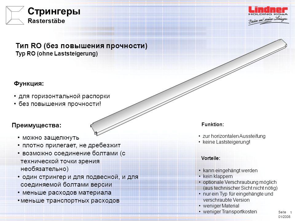 Seite 01/2006 2 Тип RL (легкое повышение прочности) Typ RL (leichte Laststeigerung) Преимущества: Функция: для горизонтального крепления повышение точечной нагрузки до 500N можно защелкнуть сверху плотно прилегает, не дребезжит возможно соединение болтами (с технической точки зрения необязательно) один стрингер и для подвесной, и для соединяемой болтами версии меньше расходов материала меньше транспортных расходов прочное соединение Стрингеры Rasterstäbe Vorteile: Funktion: zur horizontalen Aussteifung Laststeigerung der Punktlast um bis zu 500N kann von oben eingehängt werden kein klappern optionale Verschraubung möglich (aus technischer Sicht nicht nötig) nur ein Typ für eingehängte und verschraubte Version weniger Material weniger Transportkosten Fester Anschluss