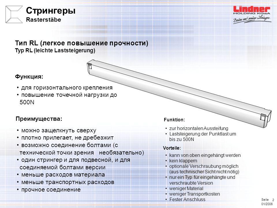 Seite 01/2006 2 Тип RL (легкое повышение прочности) Typ RL (leichte Laststeigerung) Преимущества: Функция: для горизонтального крепления повышение точ