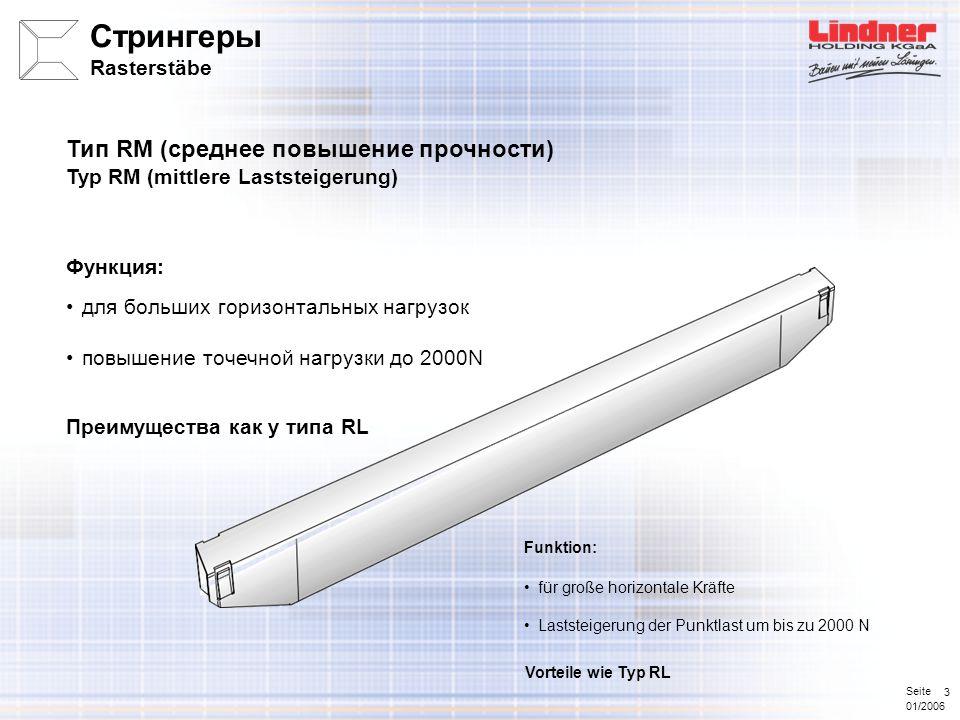 Seite 01/2006 3 Тип RM (среднее повышение прочности) Typ RM (mittlere Laststeigerung) Функция: для больших горизонтальных нагрузок повышение точечной