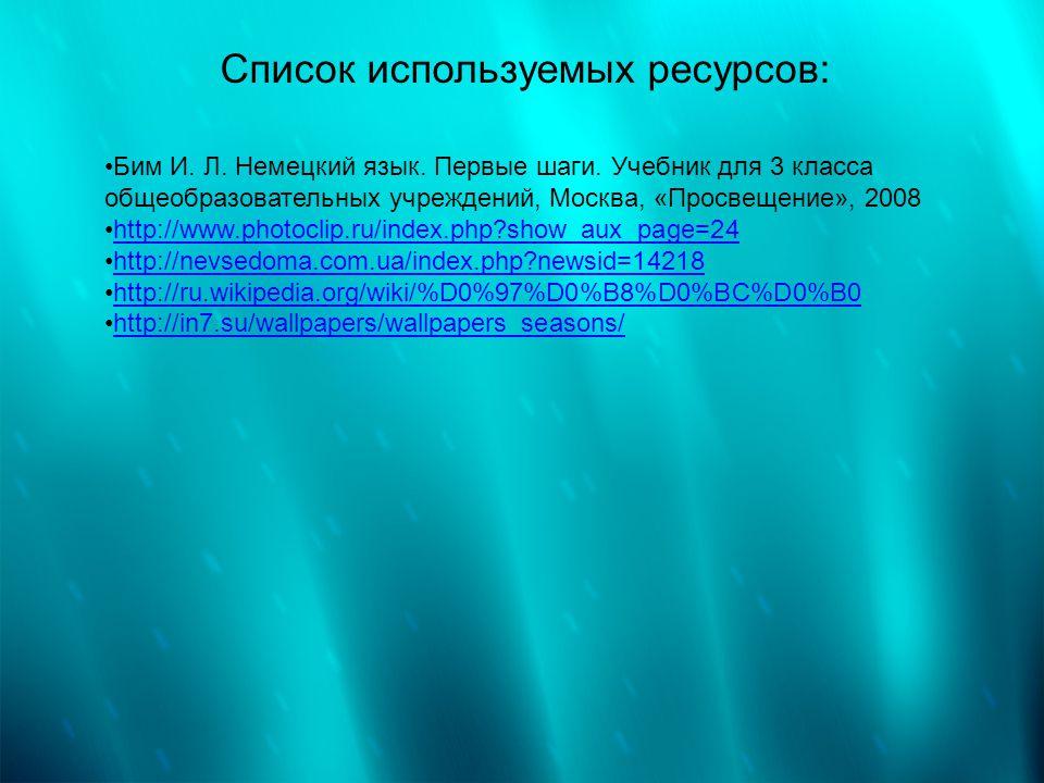 Список используемых ресурсов: Бим И.Л. Немецкий язык.