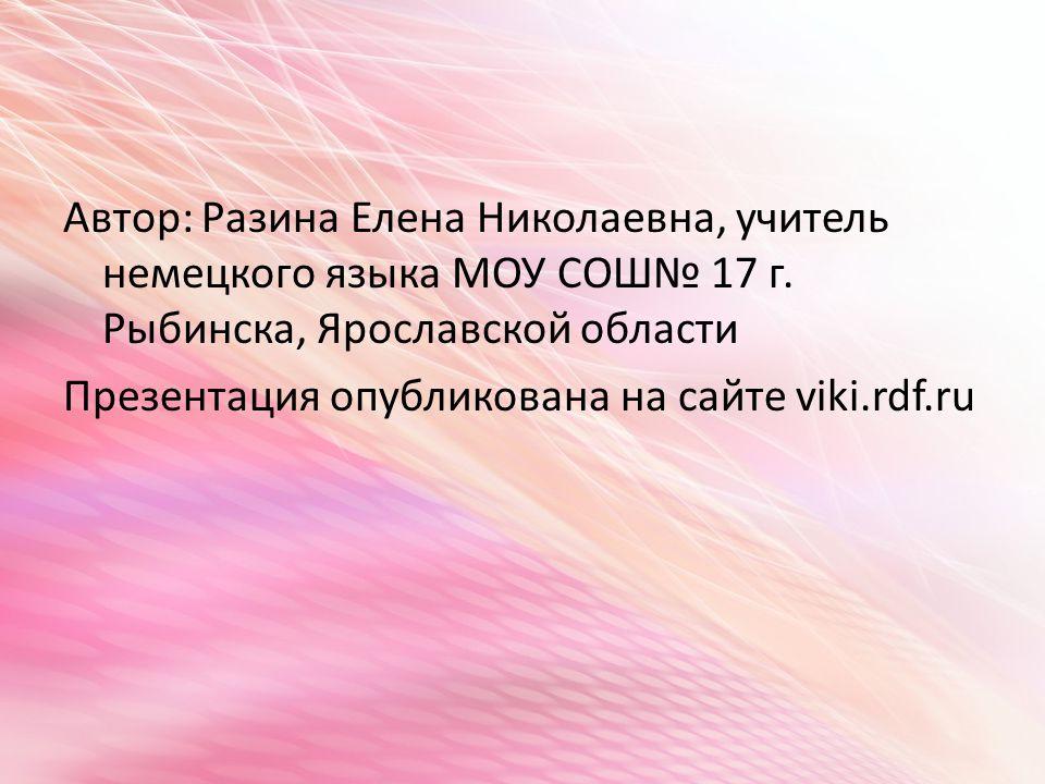 Автор: Разина Елена Николаевна, учитель немецкого языка МОУ СОШ№ 17 г.