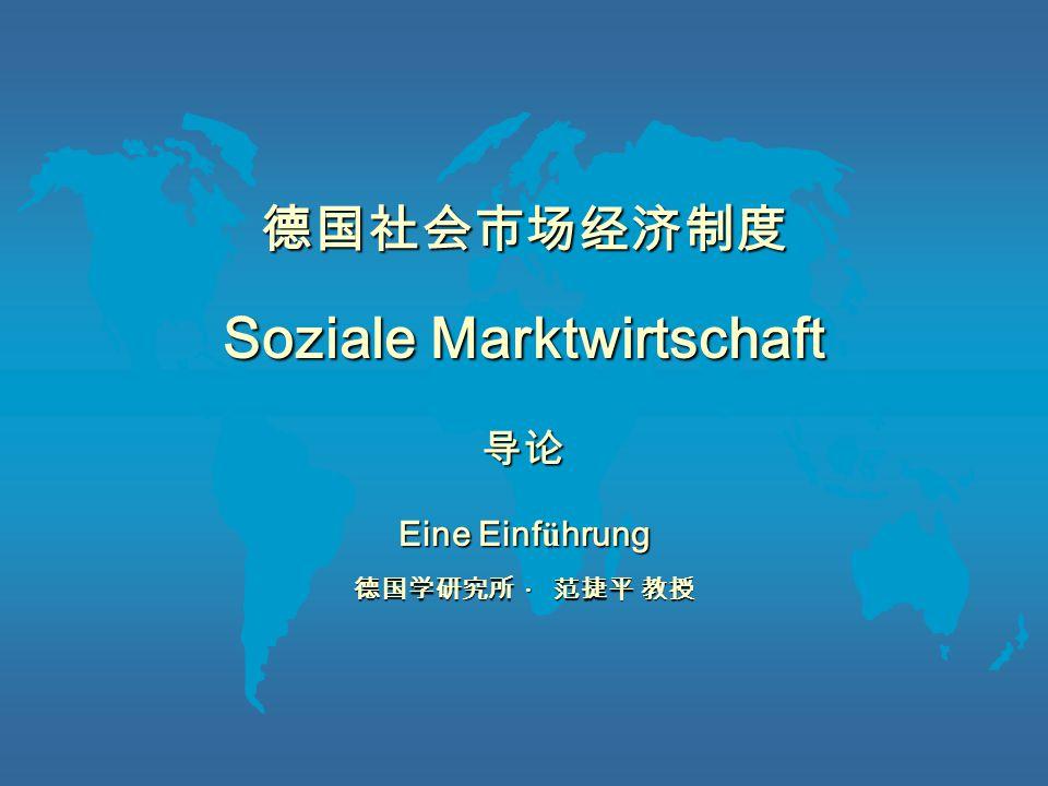德国社会市场经济制度 Soziale Marktwirtschaft 导论 Eine Einf ü hrung 德国学研究所 · 范捷平 教授
