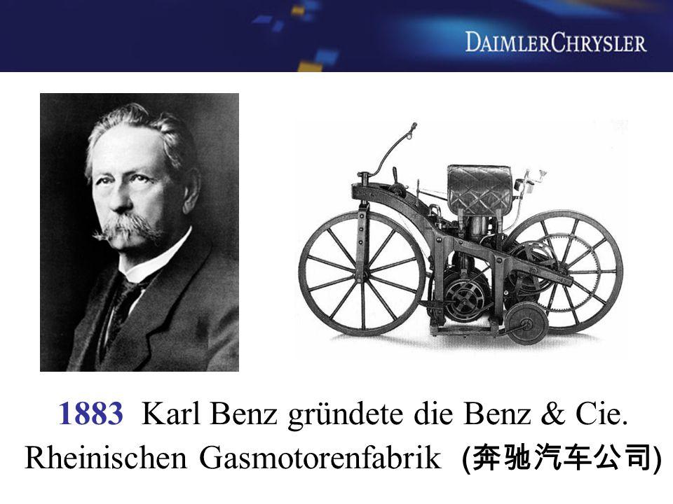 1883 Karl Benz gründete die Benz & Cie. Rheinischen Gasmotorenfabrik ( 奔驰汽车公司 )