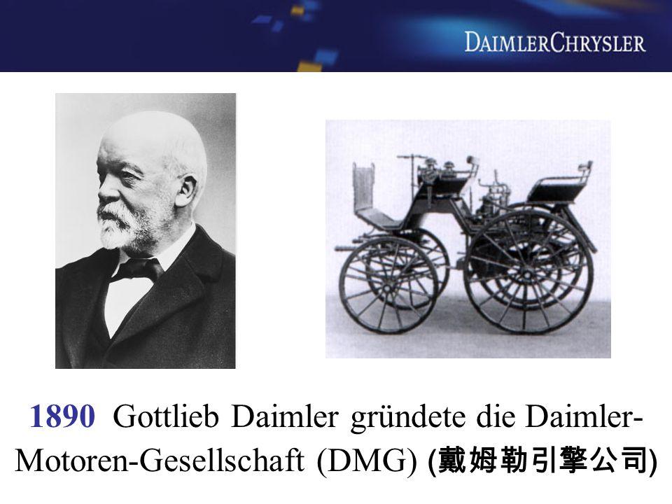 1890 Gottlieb Daimler gründete die Daimler- Motoren-Gesellschaft (DMG) ( 戴姆勒引擎公司 )
