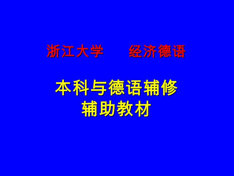 浙江大学 经济德语 本科与德语辅修 辅助教材