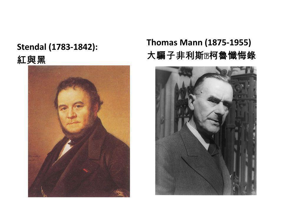Stendal (1783-1842): 紅與黑 Thomas Mann (1875-1955) 大騙子非利斯‧柯魯懺悔錄