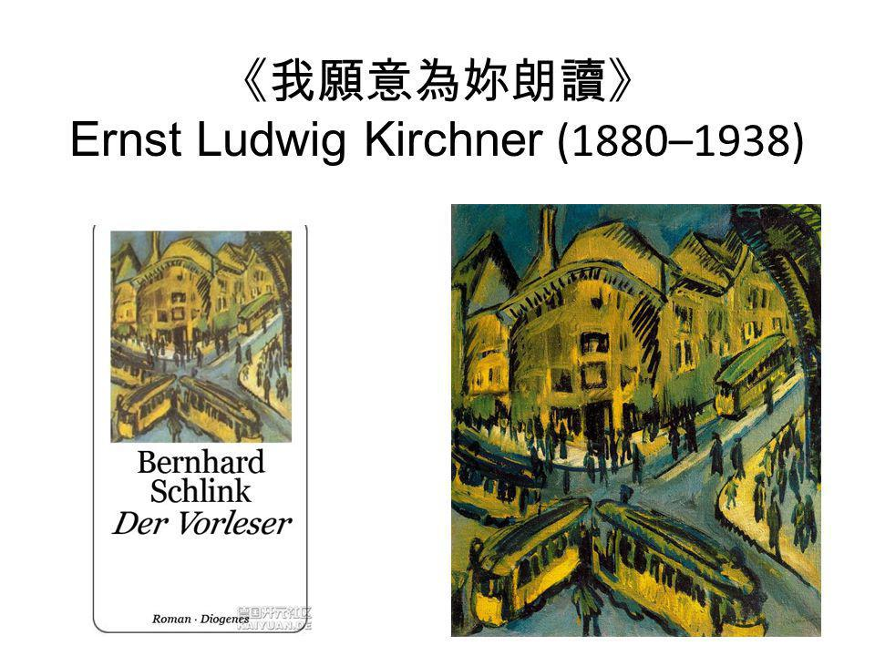 《我願意為妳朗讀》 Ernst Ludwig Kirchner (1880–1938)