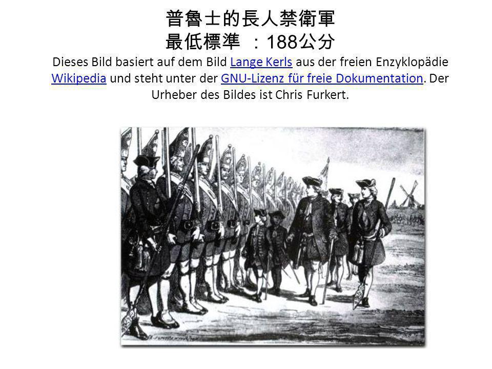 普魯士的長人禁衛軍 最低標準 :188公分 Dieses Bild basiert auf dem Bild Lange Kerls aus der freien Enzyklopädie Wikipedia und steht unter der GNU-Lizenz für freie Doku