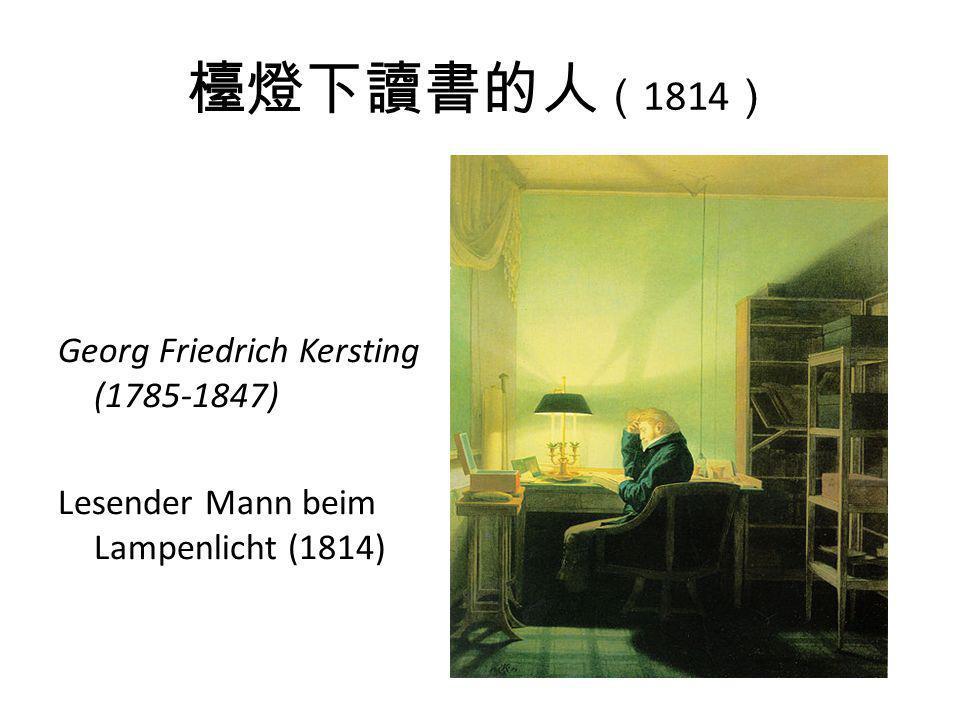 檯燈下讀書的人 ( 1814 ) Georg Friedrich Kersting (1785-1847) Lesender Mann beim Lampenlicht (1814)