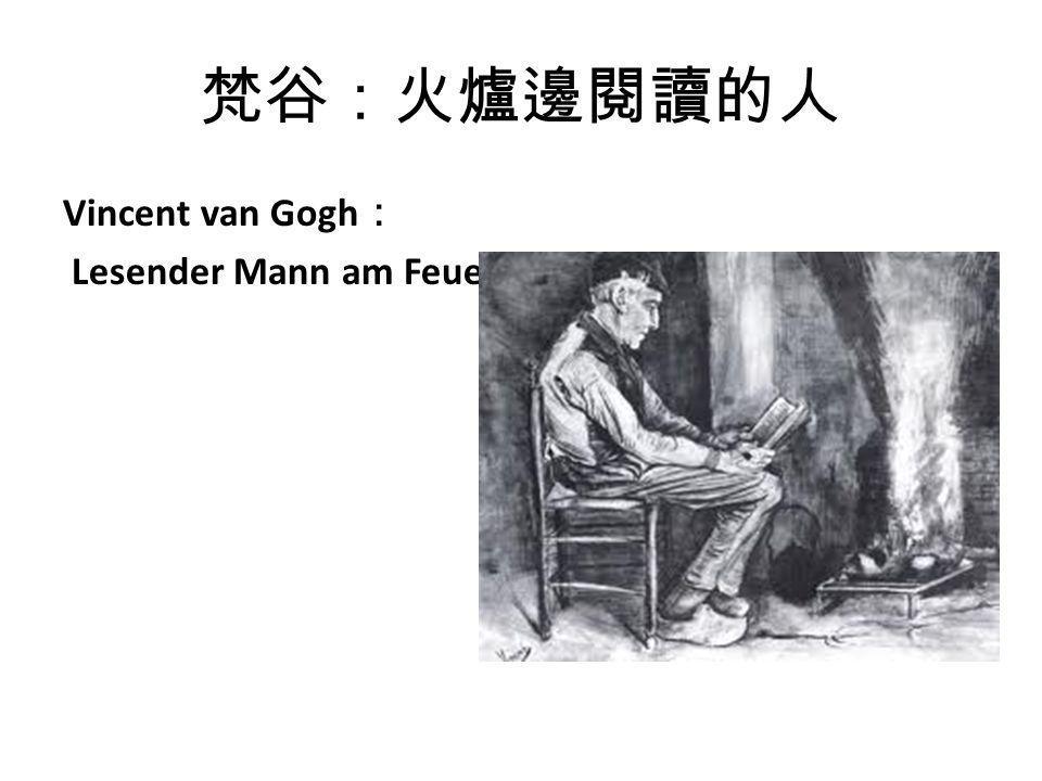 梵谷:火爐邊閱讀的人 Vincent van Gogh : Lesender Mann am Feuer